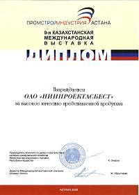 Астана 2008
