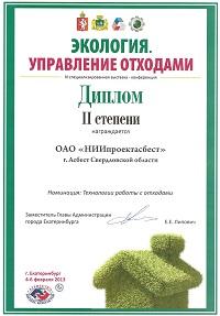 Екатеринбург 2013